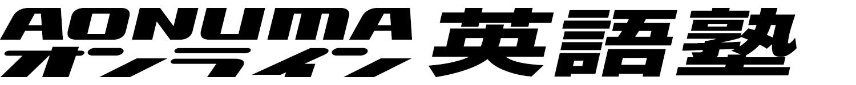 AONUMAオンライン英語塾